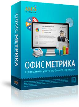 http://office-metrika.ru/images/pack.jpg